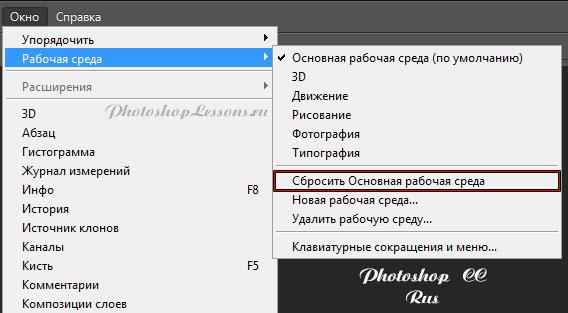 Перевод Окно - Рабочая среда - Сбросить Основная рабочая среда (Window - Workspace - Reset Essentials) на примере Photoshop CC (2014) (Eng)
