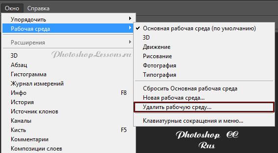 Перевод Окно - Рабочая среда - Удалить рабочую среду (Window - Workspace - Delete Workspace) на примере Photoshop CC (2014) (Rus)
