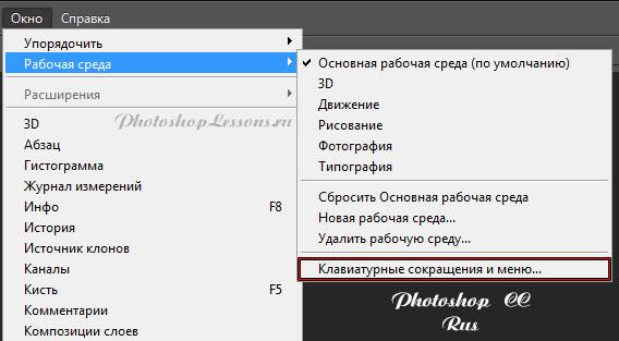 Перевод Окно - Рабочая среда - Клавиатурные сокращения и меню (Window - Workspace - Keyboard Shortcuts and Menus) на примере Photoshop CC (2014) (Rus)