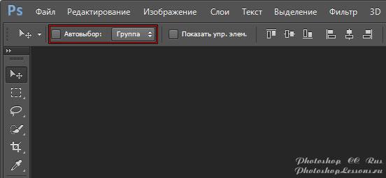 Перевод Move Tool - Auto-Select: Group (Инструмент «Перемещение» - Автовыбор: Группа) на примере Photoshop CC (2014) (Rus)