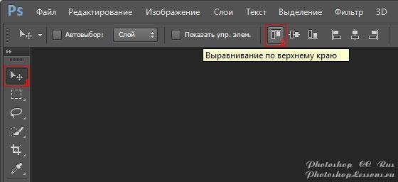Перевод Инструмент «Перемещение» - Выравнивание по верхнему краю (Move Tool - Align top edges) на примере Photoshop CC (2014) (Rus)