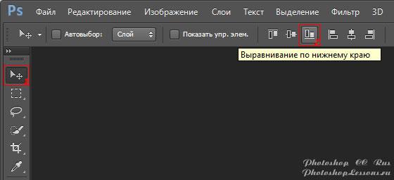 Перевод Инструмент «Перемещение» - Выравнивание по нижнему краю (Move Tool - Align bottom edges) на примере Photoshop CC (2014) (Rus)