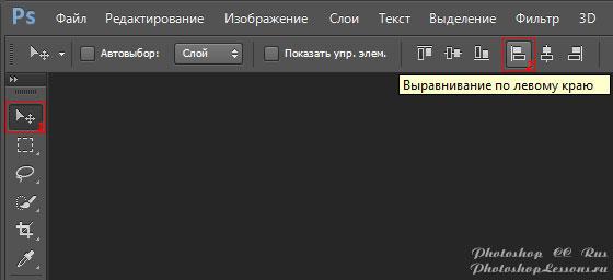Перевод Инструмент «Перемещение» - Выравнивание по левому краю (Move Tool - Align left edges) на примере Photoshop CC (2014) (Rus)