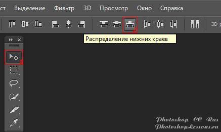Перевод Инструмент «Перемещение» - Распределение нижних краев (Move Tool - Distribute bottom edges) на примере Photoshop CC (2014) (Rus)