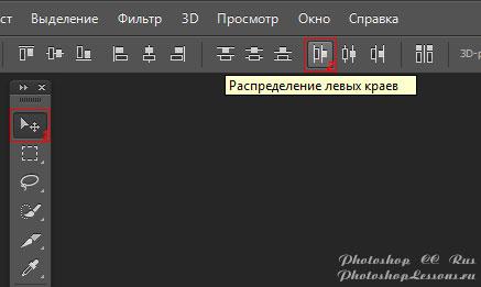 Перевод Инструмент «Перемещение» - Распределение левых краев (Move Tool - Distribute left edges) на примере Photoshop CC (2014) (Rus)