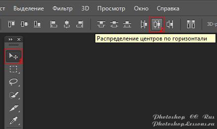 Перевод Инструмент «Перемещение» - Распределение центров по горизонтали (Move Tool - Distribute horizontal centers) на примере Photoshop CC (2014) (Rus)