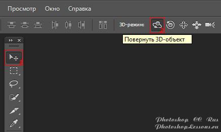 Перевод Инструмент «Перемещение» - Повернуть 3D-объект (Move Tool - Rotate the 3D Object) на примере Photoshop CC (2014) (Rus)