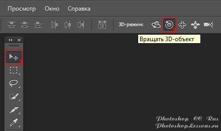 Перевод Инструмент «Перемещение» - Вращать 3D-объект (Move Tool - Roll the 3D Object) на примере Photoshop CC (2014) (Rus)