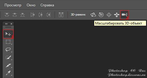 Перевод Инструмент «Перемещение» - Масштабировать 3D-объект (Move Tool - Scale the 3D Object) на примере Photoshop CC (2014) (Rus)