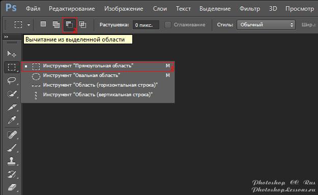 Перевод Инструмент «Прямоугольная область» - Вычитание из выделенной области (Rectangular Marquee Tool - Subtract from selection) на примере Photoshop CC (2014) (Rus)
