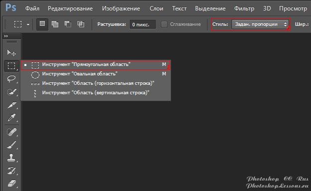 Перевод Инструмент «Прямоугольная область» - Стиль: Задан. пропорции (Rectangular Marquee Tool - Style: Fixed Ratio) на примере Photoshop CC (2014) (Rus)