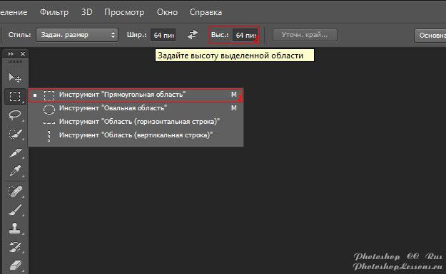 Перевод Инструмент «Прямоугольная область» - Высота (Rectangular Marquee Tool - Height) на примере Photoshop CC (2014) (Eng)