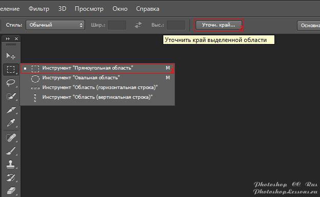 Перевод Инструмент «Прямоугольная область» - Уточн. край (Rectangular Marquee Tool - Refine Edge) на примере Photoshop CC (2014) (Rus)