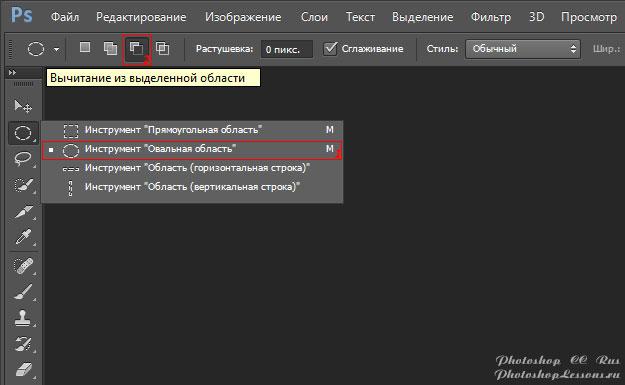 Перевод Инструмент «Овальная область» - Вычитание из выделенной области (Elliptical Marquee Tool - Subtract from selection) на примере Photoshop CC (2014) (Rus)