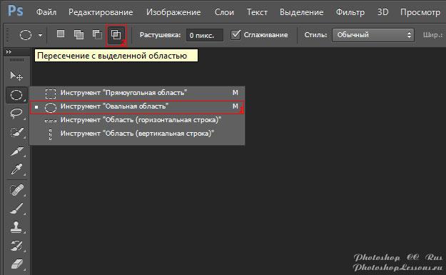 Перевод Инструмент «Овальная область» - Пересечение с выделенной областью (Elliptical Marquee Tool - Intersect with selection) на примере Photoshop CC (2014) (Rus)