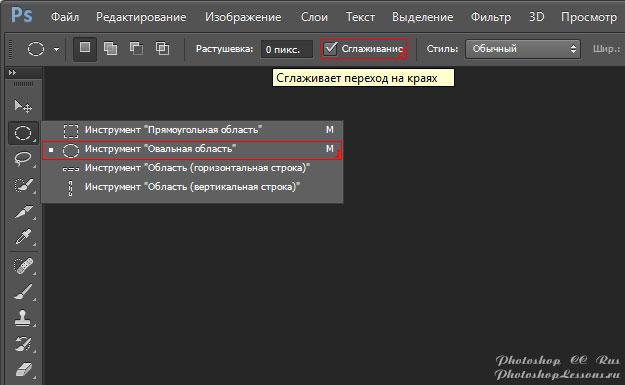 Перевод Инструмент «Овальная область» - Сглаживание (Elliptical Marquee Tool - Anti-alias) на примере Photoshop CC (2014) (Rus)