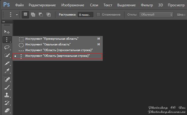 Перевод Инструмент «Область (вертикальная строка)» (Single Column Marquee Tool) на примере Photoshop CC (2014) (Rus)