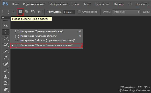 Перевод Инструмент «Область (вертикальная строка)» - Новая выделенная область (Single Column Marquee Tool - New selection) на примере Photoshop CC (2014) (Rus)