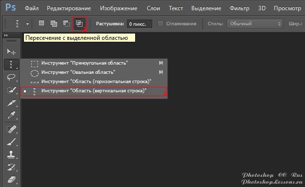 Перевод Инструмент «Область (вертикальная строка)» - Пересечение с выделенной областью (Single Column Marquee Tool - Intersect with selection) на примере Photoshop CC (2014) (Rus)