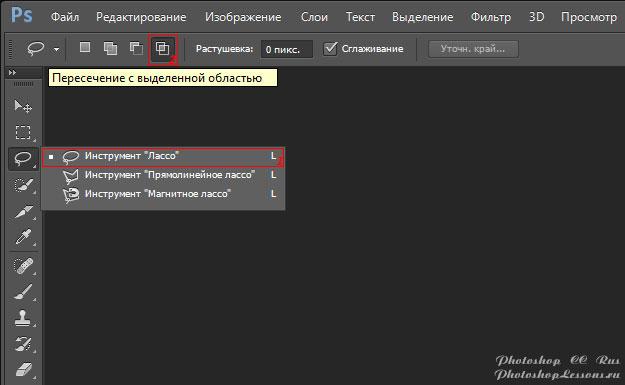 Перевод Инструмент «Лассо» - Пересечение с выделенной областью (Lasso Tool - Intersect with selection) на примере Photoshop CC (2014) (Rus)
