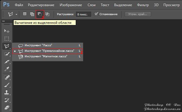 Перевод Инструмент «Прямолинейное лассо» - Вычитание из выделенной области (Polygonal Lasso Tool - Subtract from selection) на примере Photoshop CC (2014) (Rus)
