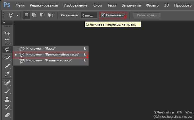 Перевод Инструмент «Прямолинейное лассо» - Сглаживание (Polygonal Lasso Tool - Anti-alias) на примере Photoshop CC (2014) (Rus)