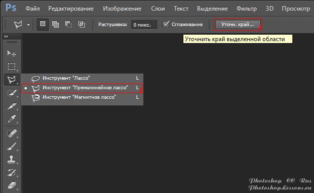 Перевод Инструмент «Прямолинейное лассо» - Уточн. край (Polygonal Lasso Tool - Refine Edge) на примере Photoshop CC (2014) (Rus)