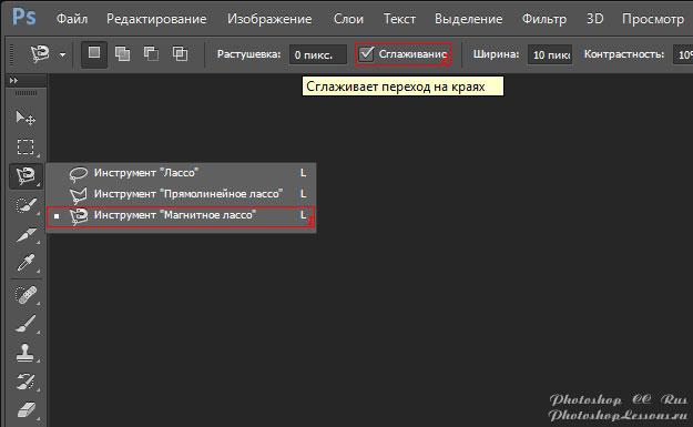 Перевод Инструмент «Магнитное лассо» - Сглаживание (Magnetic Lasso Tool - Anti-alias) на примере Photoshop CC (2014) (Rus)