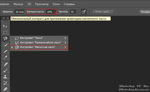 Перевод Инструмент «Магнитное лассо» - Контрастность (Magnetic Lasso Tool - Contrast) на примере Photoshop CC (2014) (Rus)