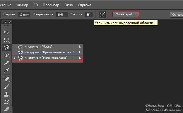 Перевод Инструмент «Магнитное лассо» - Уточн. край (Magnetic Lasso Tool - Refine Edge) на примере Photoshop CC (2014) (Rus)