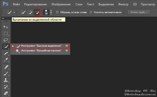 Перевод Инструмент «Быстрое выделение» - Вычитание из выделенной области (Quick Selection Tool - Subtract from selection) на примере Photoshop CC (2014) (Rus)