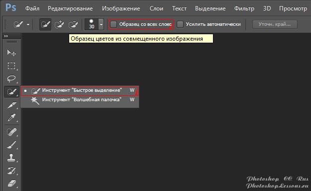 Перевод Инструмент «Быстрое выделение» - Образец со всех слоев (Quick Selection Tool - Sample All Layers) на примере Photoshop CC (2014) (Rus)