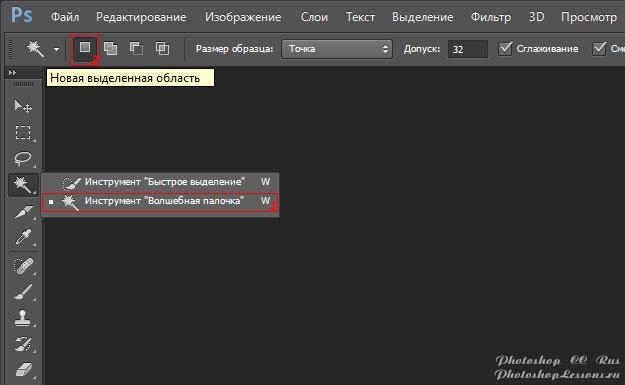 Перевод Инструмент «Волшебная палочка» - Новая выделенная область (Magic Wand Tool - New selection) на примере Photoshop CC (2014) (Rus)