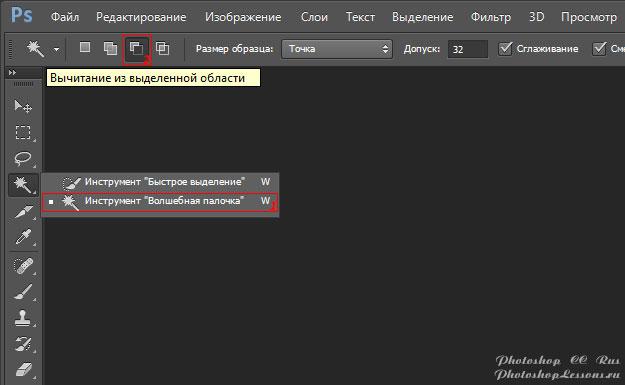 Перевод Инструмент «Волшебная палочка» - Вычитание из выделенной области (Magic Wand Tool - Subtract from selection) на примере Photoshop CC (2014) (Rus)