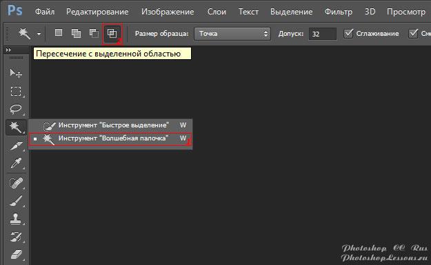 Перевод Инструмент «Волшебная палочка» - Пересечение с выделенной областью (Magic Wand Tool - Intersect with selection) на примере Photoshop CC (2014) (Rus)
