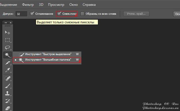 Перевод Инструмент «Волшебная палочка» - Смеж. пикс (Magic Wand Tool - Contiguous) на примере Photoshop CC (2014) (Rus)