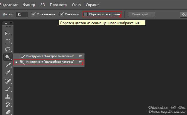 Перевод Инструмент «Волшебная палочка» - Образец со всех слоев (Magic Wand Tool - Sample All Layers) на примере Photoshop CC (2014) (Rus)