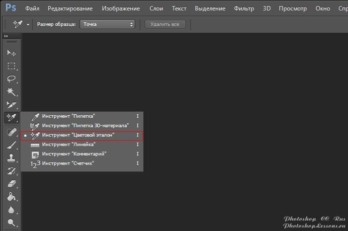 Перевод Инструмент «Цветовой эталон» (Color Sampler Tool / I) на примере Photoshop CC (2014) (Rus)