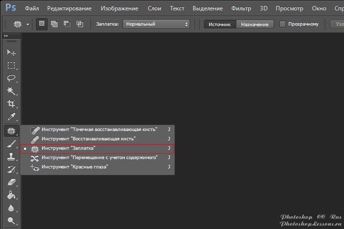 Перевод Инструмент «Заплатка» (Patch Tool / J) на примере Photoshop CC (2014) (Rus)
