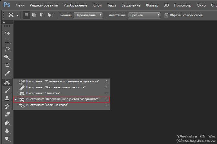 Перевод Инструмент «Перемещение с учетом содержимого» (Content-Aware Move Tool / J) на примере Photoshop CC (2014) (Rus)