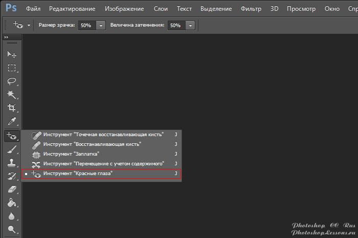 Перевод Инструмент «Красные глаза» (Red Eye Tool / J) на примере Photoshop CC (2014) (Rus)