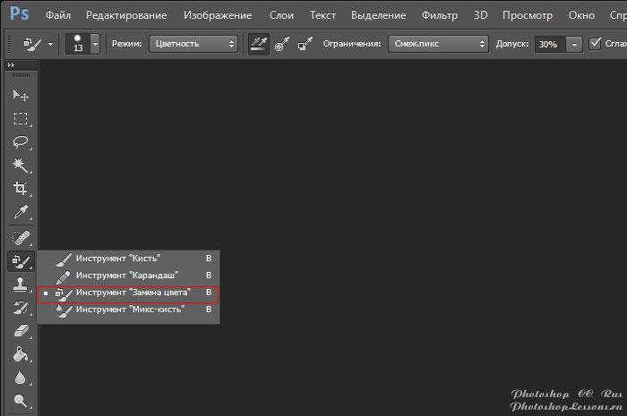 Перевод Инструмент «Замена цвета» (Color Replacement Tool) на примере Photoshop CC (2014) (Rus)