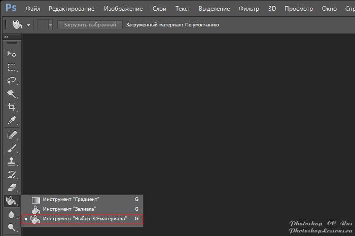 Перевод Инструмент «Выбор 3D-материала» (3D Material Drop Tool / G) на примере Photoshop CC (2014) (Rus)