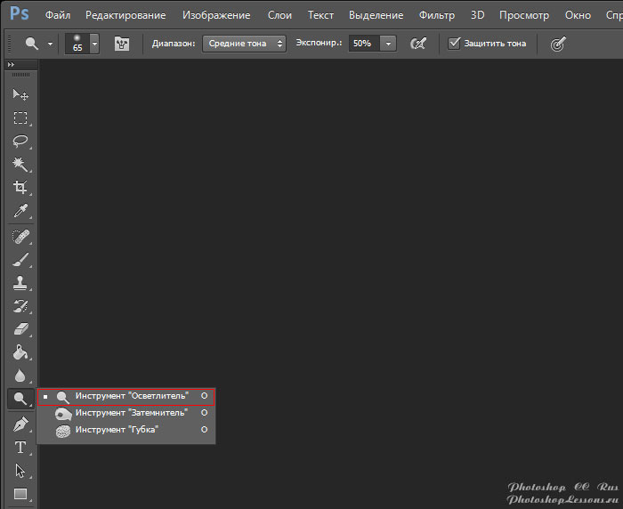 Инструмент «Осветлитель» (Dodge Tool / Клавиша «O») на примере Photoshop CC (2014) (Rus)