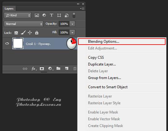 Нажатие пкм на слое в окне слоев — Blending Option (Параметры наложения). Photoshop CC (2014) Eng.