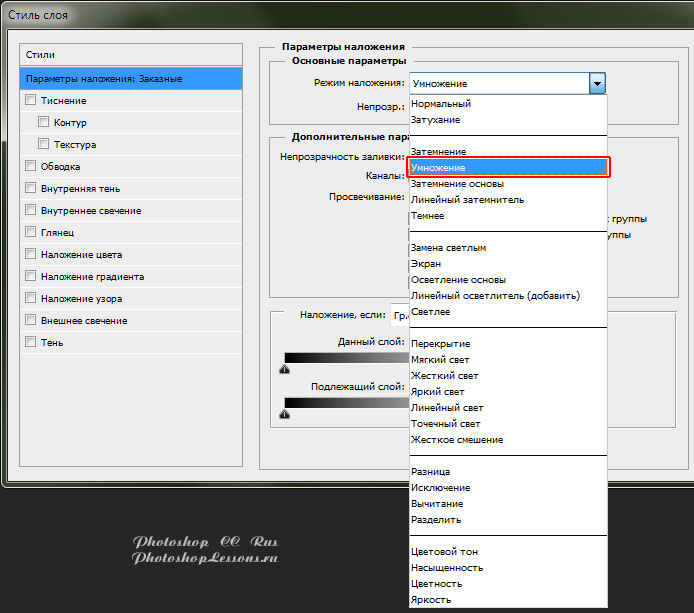 Перевод Параметры наложения - Режим наложения - Умножение (Blending Option - Blend Mode - Multiply) на примере Photoshop CC (2014) (Rus)