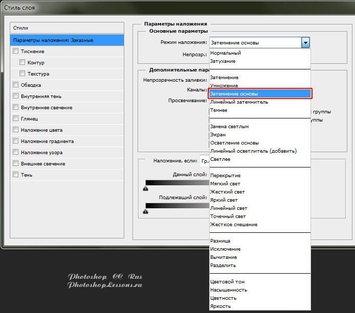 Перевод Параметры наложения - Режим наложения - Затемнение основы (Blending Option - Blend Mode - Color Burn) на примере Photoshop CC (2014) (Rus)