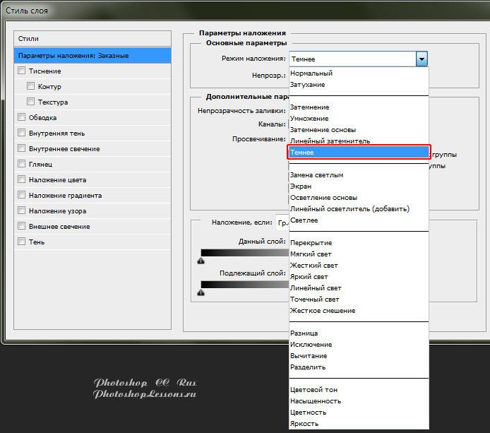 Перевод Параметры наложения - Режим наложения - Темнее (Blending Option - Blend Mode - Darker Color) на примере Photoshop CC (2014) (Rus)