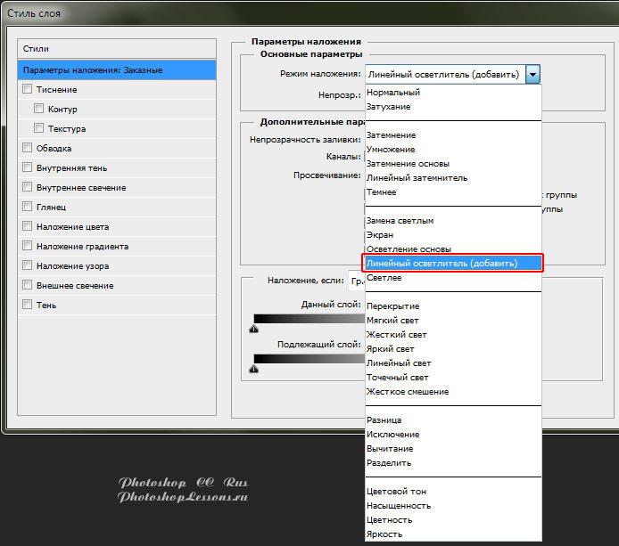 Перевод Параметры наложения - Режим наложения - Линейный осветлитель (добавить) (Blending Option - Blend Mode - Linear Dodge (Add)) на примере Photoshop CC (2014) (Rus)