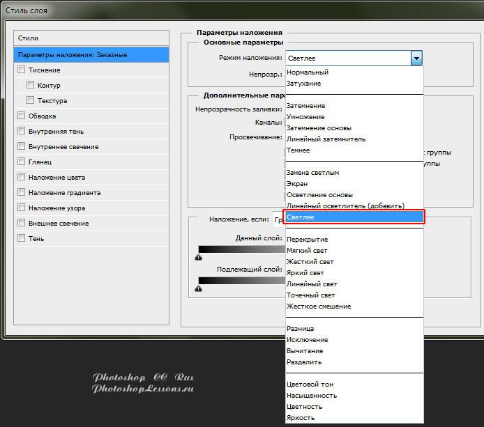 Перевод Параметры наложения - Режим наложения - Светлее (Blending Option - Blend Mode - Lighter Color) на примере Photoshop CC (2014) (Rus)